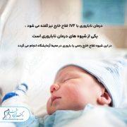 درمان ناباروری با IVF