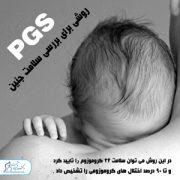 PGS بررسی سلامت جنین
