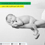 حاملگی موفق پس از IVF