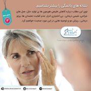 متخصص زنان زایمان،نشانه های یائسگی