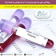 افزایش پرولاکتین خون،مجموعه دکتر حشمت