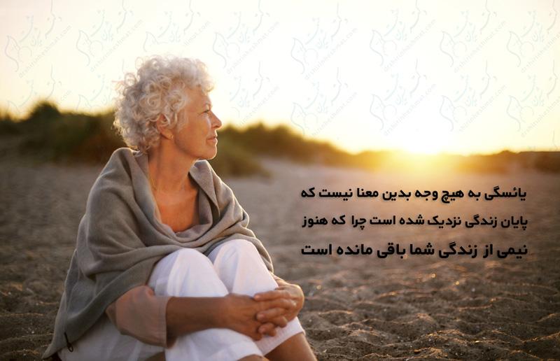 یائسگی پایان زندگی نیست
