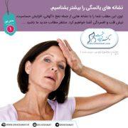 دکتر زنان زایمان،نشانه های یائسگی