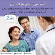 مشاوره قبل از بارداری