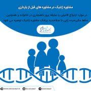 مشاوره ژنتیک قبل از بارداری با مجموعه دکتر حشمت