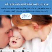 پی جی دی روشی برای تولد فرزندی سالم با عوارض کمتر